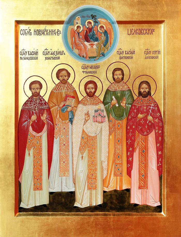 Новомученики Щелковские