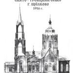 СОБОР рисунок 1916г